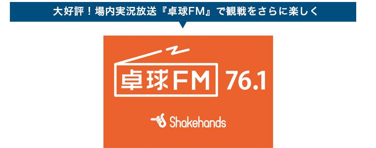 卓球FM 77.6MHZ